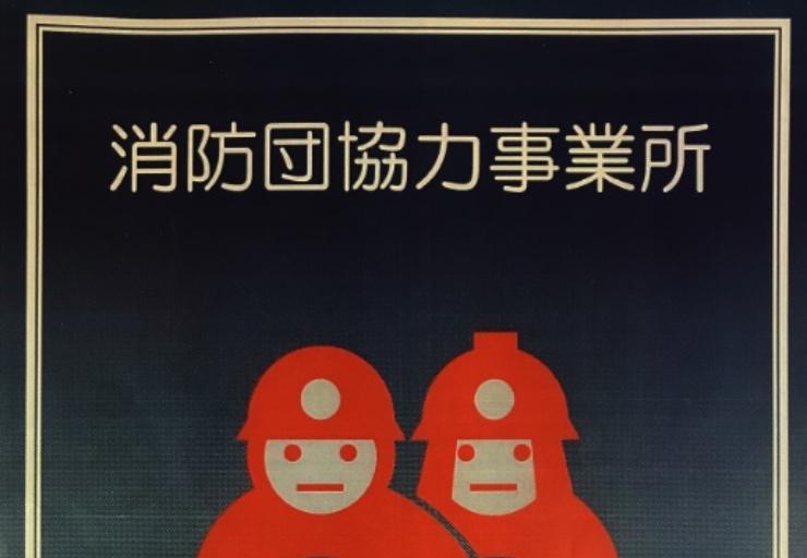 消防団協力事業所