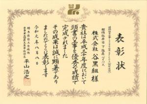 栃木県優良建設工事所長表彰